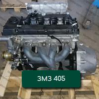ЗМЗ 405