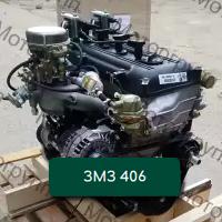 ЗМЗ 406